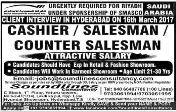 Cv selection archives page 2 of 3 jobs in gulf for Cashier jobs hyderabad nimes