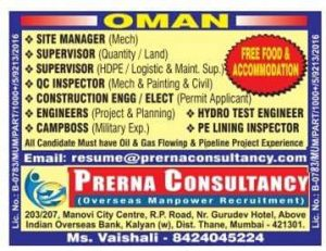 latest jobs in muscat