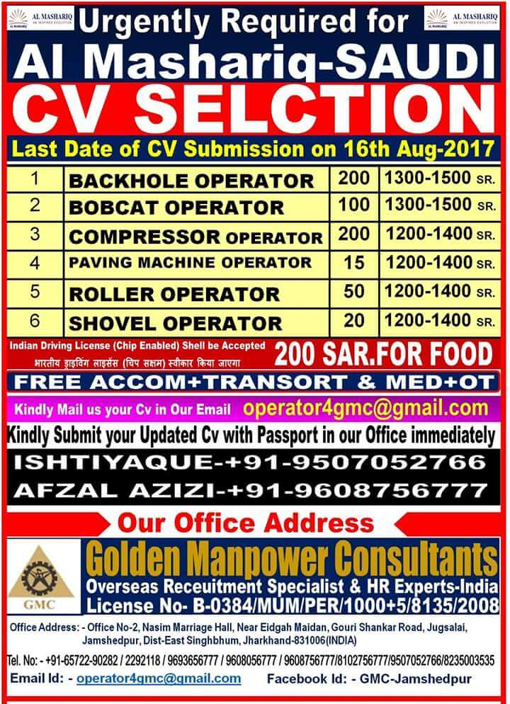 CV Selection with Telephonic. Here we are Updating all the details of the Latest CV Selection Telephonic Interviews like Job Position, No. Of Vacancies, Required Experience, Salary Offered etc
