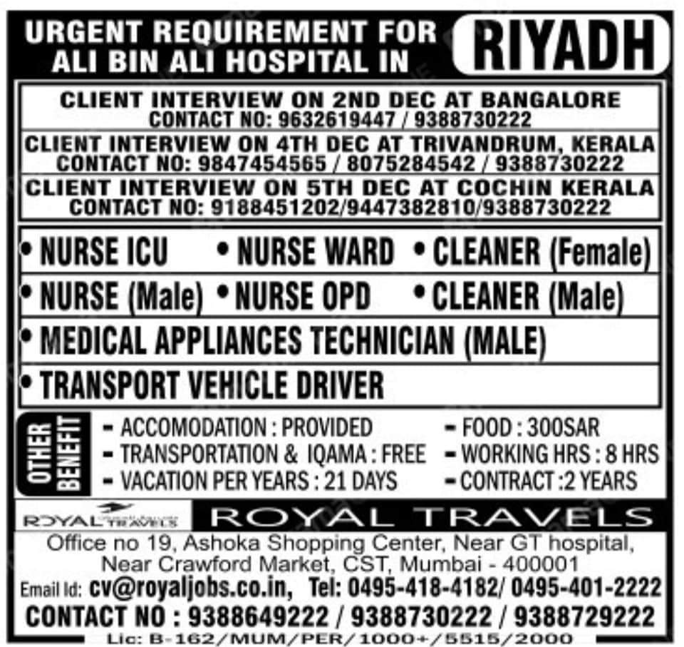 RIYADH ALI BIN  ALI HOSPITAL  JOB INTERVIEW AT COCHIN